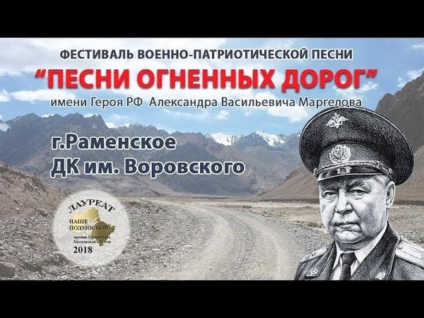 Фестиваль Песни огненных дорог в ДК им Воровского г Раменское