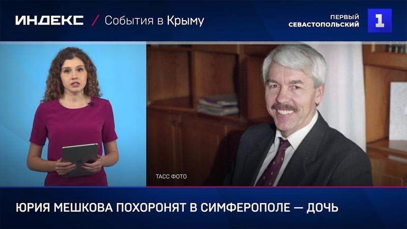 Юрия Мешкова похоронят в Симферополе — дочь
