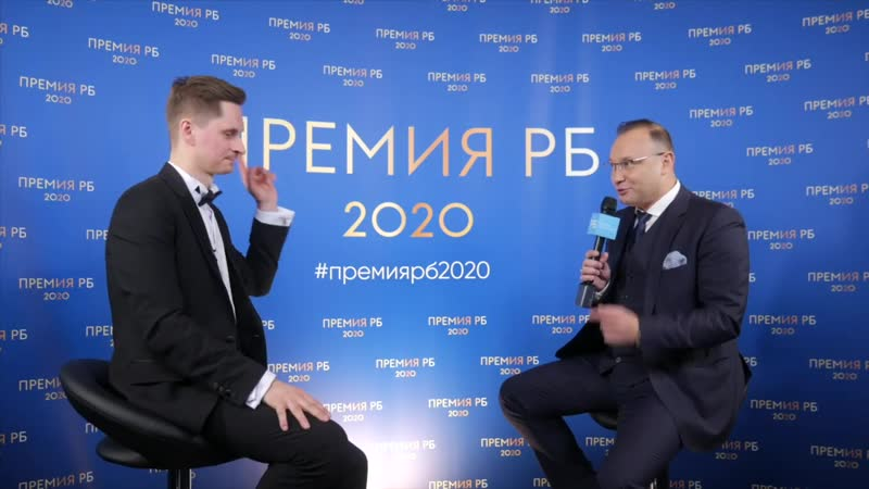 Премия РБ 2020 Интервью Константин Генич