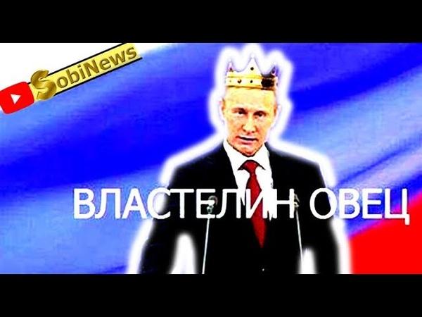 Путин против вечной власти Стрим. Гари Юрий Табах, прямой эфир - трансляция на SobiNews