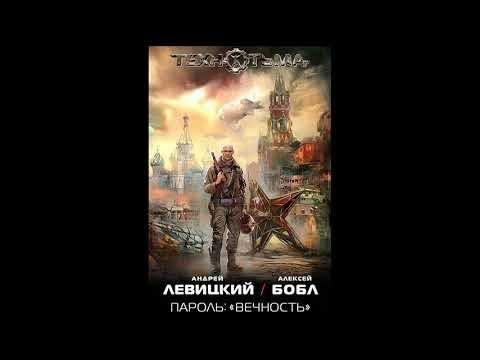 Пароль Вечность аудиокнига Бобл Алексей Левицкий Андрей