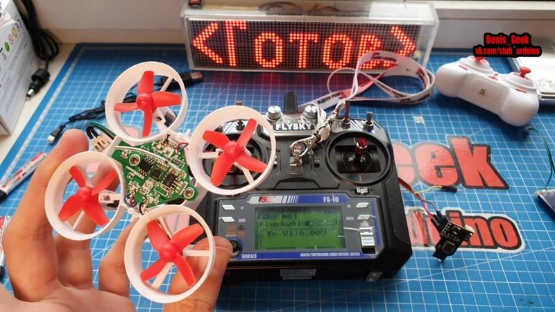 Подключение аппаратуры Flysky FS i6 к любому квадрокоптеру установка платы мультипротокол IrangeX