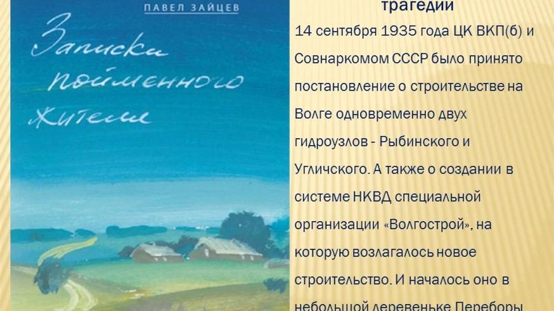 Буктрейлер по книге Павла Зайцева Записки пойменного жителя. Часть 2