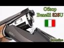 Обзор Benelli 828U   Тестовая стрельба
