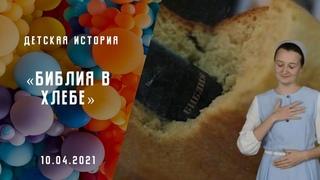 Библия в хлебе | Детская история | Христианские рассказы | Адвентисты Москвы