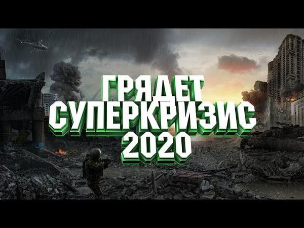 👁️🗨 ВЫЖИВАНИЕ В КРИЗИС 2020! ЭКОНОМИКА РУХНЕТ, А ЦЕНЫ ВЗЛЕТЯТ ДО НЕБЕС?