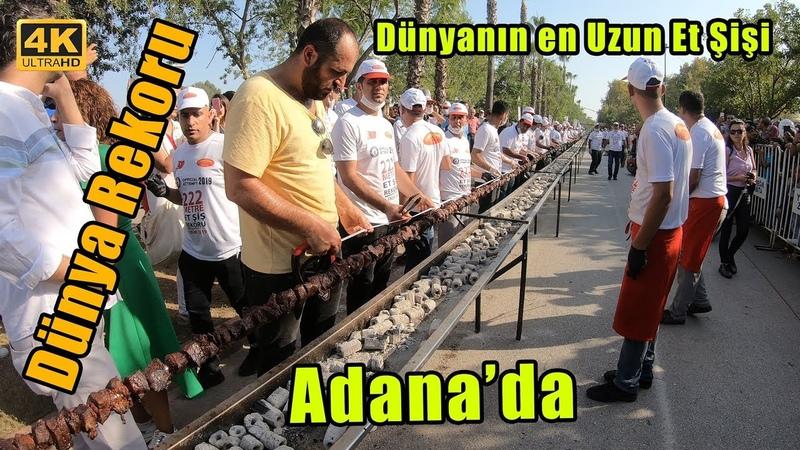 Adana Dünya Rekoru Kırdı | Dünyanın En Uzun Et Şiş Rekoru Türkiyenin