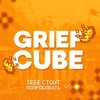GriefCube [1.12.2-1.14.4] — Гриферский Сервер