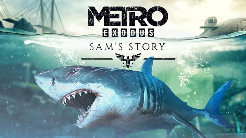 Metro Exodus история Сэма новые кадры пистолет Colt Зверолюди стая птиц Новые подробности