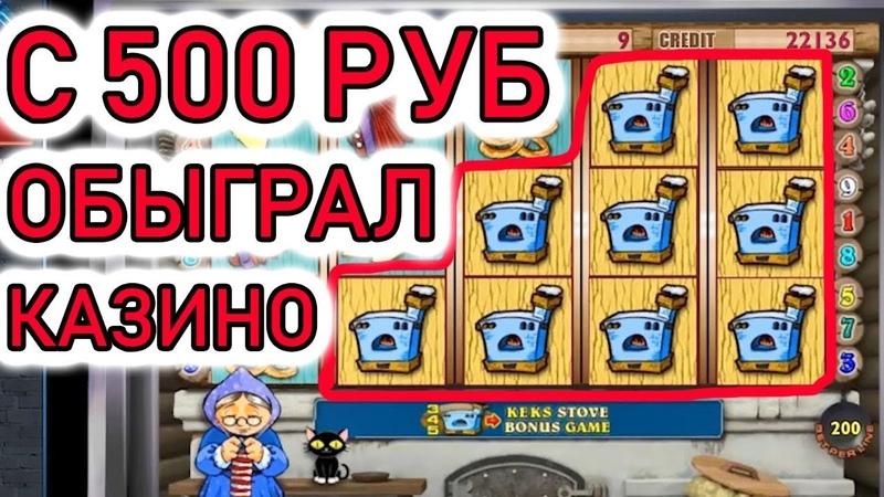 НИКИТОС ПОКАЖЕТ КАК С 500 РУБЛЕЙ ОБЫГРАТЬ КАЗИНО ВУЛКАН!