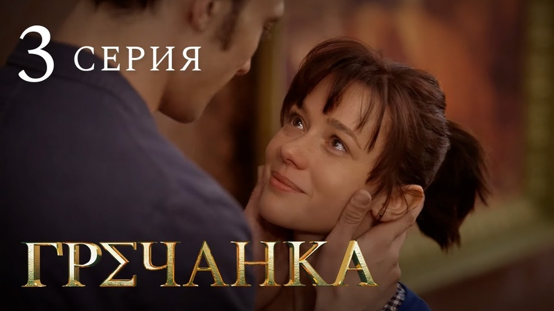 Гречанка Сериал Серия 3