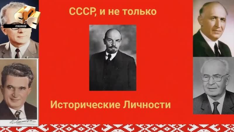 Исторические личности 3 Андрей Луканов