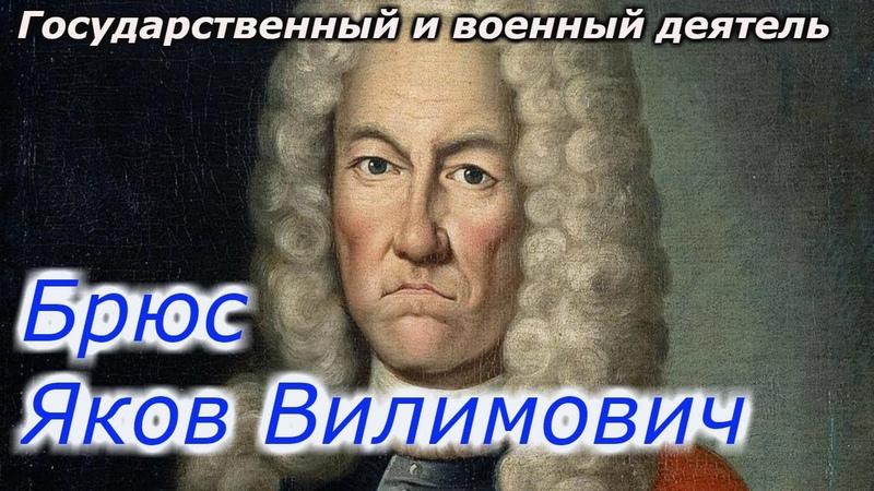 Яков Брюс, Яков Вилимович Брюс: Загадочная личность 18 -го века