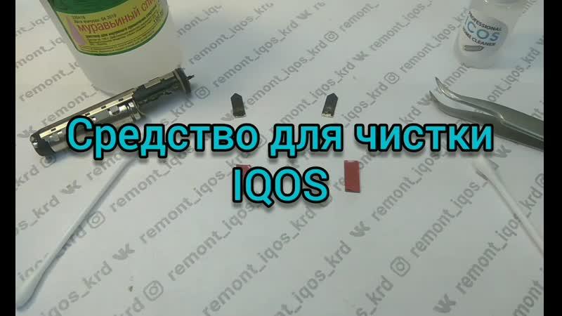 пропитка для чистки IQOS