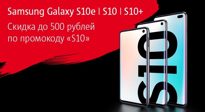 Акция в МТС: скидки до 500 рублей на серию Samsung Galaxy S10