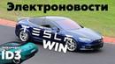 Электроновости 2. Tesla против Porsche, Volkswagen ID.3, Электромобили Ford