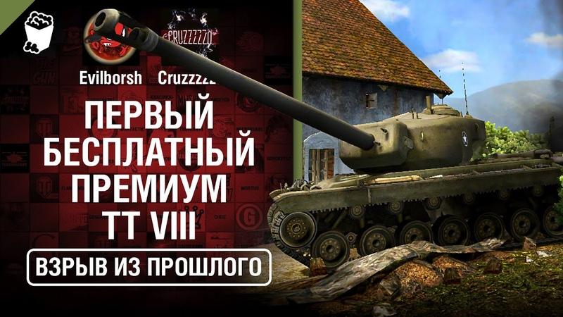 Первый бесплатный премиум ТТ VIII Взрыв из прошлого №50 От Evilborsh и Cruzzzzzo World of Tanks