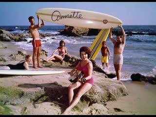 Beach party 1963 / пляжная вечеринка (rus)