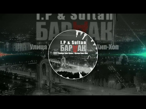БарДарк - Улица Хип-Хопа / Кучаи Хип-Хоп rap.tj