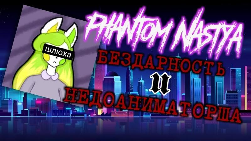 Phantom Nastya - мусор Ютуба(feat Лорд Дракер)|Фантом настя|Фнаф|шипперинг|аниматронники