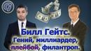 БиллГейтс Гений, миллиардер, плейбой нет, филантроп Глобус - Пассивный доход!