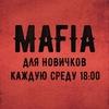Мафия для Новичков в MafiaClubCafeteria