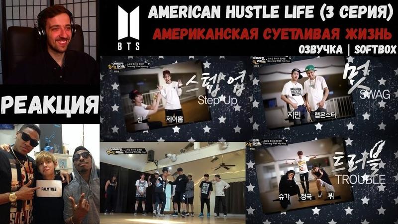 РЕАКЦИЯ на BTS American Hustle Life 3 серия ОЗВУЧКА SOFTBOX Американская суетливая жизнь BTS