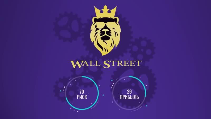 Wall Street Bot мультивалютный торговый робот WSB
