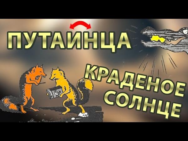 К И Чуковский Путаница и Краденое солнце Сказки для малышей Сказки Чуковского