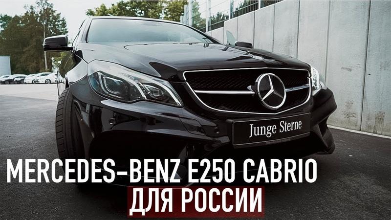 Покупаем Mercedes E250 Cabrio через фирму Destacar