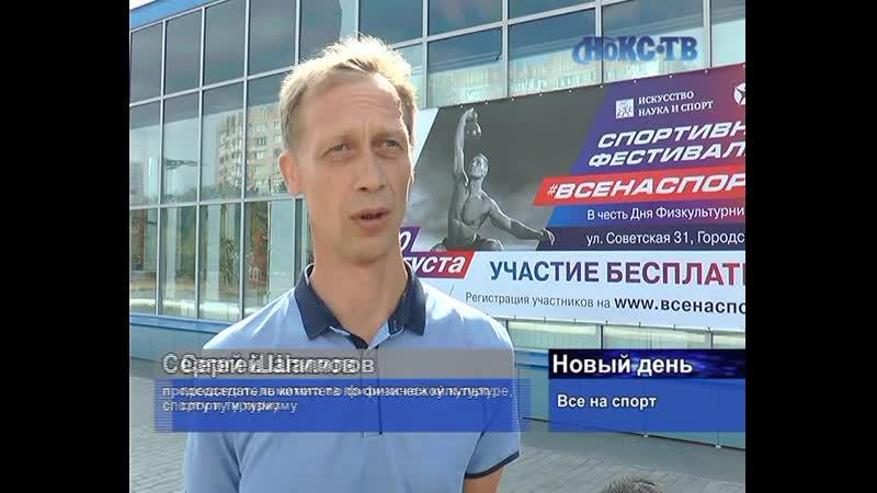АНОНС ФЕСТИВАЛЯ ВСЕНАСПОРТрф в г.Новотроицк НОКС ТВ