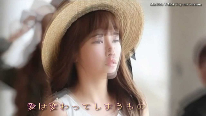 T ARA Ma Boo Soyeon ver Fan Made 日本語字幕