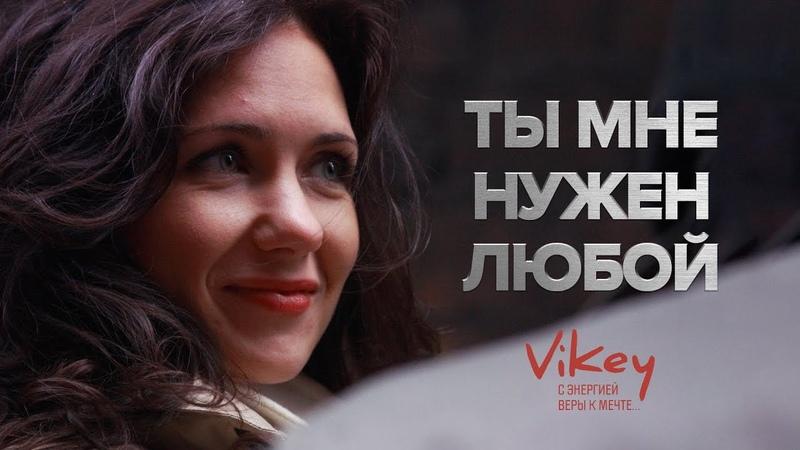 Стих «Ты мне нужен любой» Аленушки Легкой в исполнении Виктора Корженевского