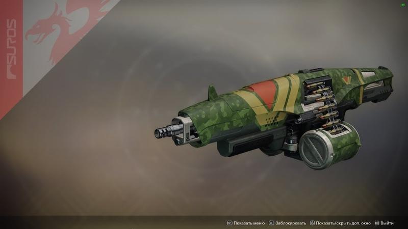 Destiny 2 Новый пулемёт от Авангарда На ребро..не Делириум!