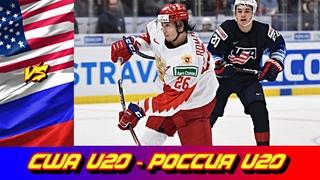 МЧМ 2020 | США U 20 - Россия U 20 | Обзор матча