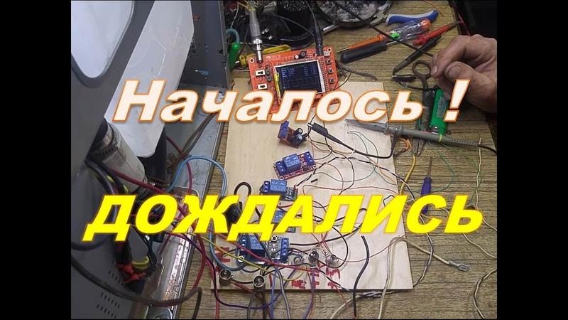 Промывочная машина бустер часть 4 Датчики и электроника