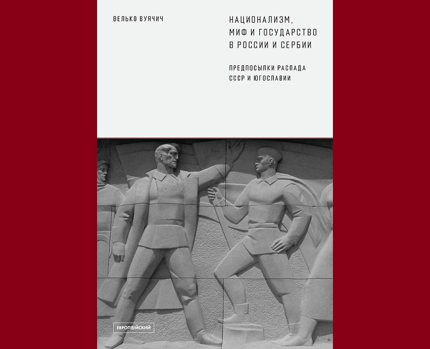 """Велько Вуячич. """"Национализм, миф и государство в России и Сербии"""" (2019)"""