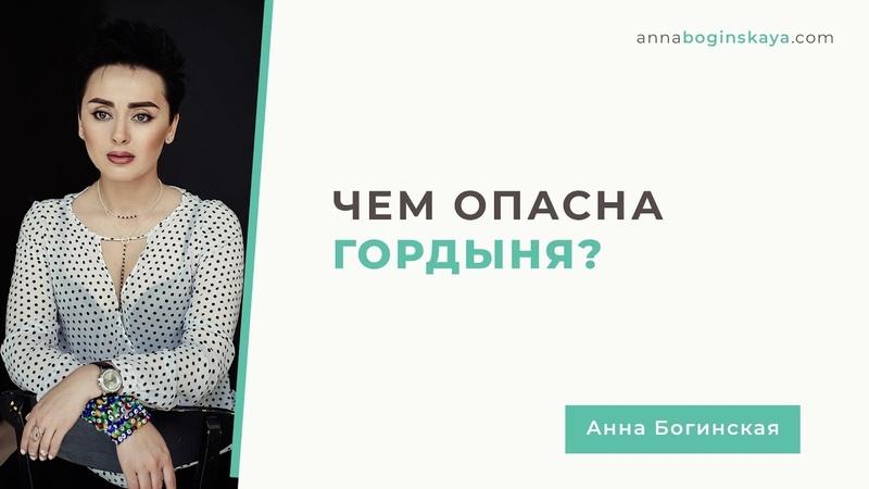 Гордыня как причина попадания в манипулятивные отношения Анна Богинская