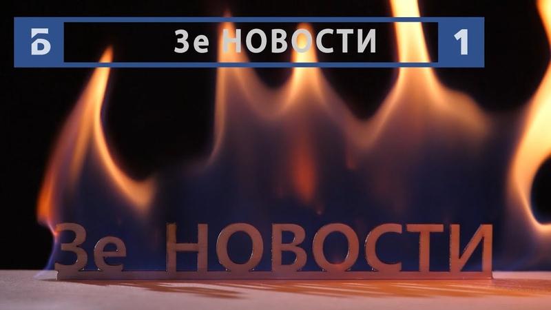 Зе Новости 30 10 2020 оформление ДТП теннис в Балашихе искусство на удалёнке