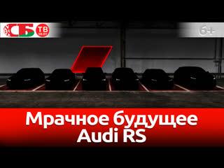 Мрачное будущее Audi RS | видео обзор авто новостей