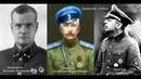 22 июня 1941 Русские генералы казаки и пр воевавшие на стороне Германии в ВОВ 1941 1945