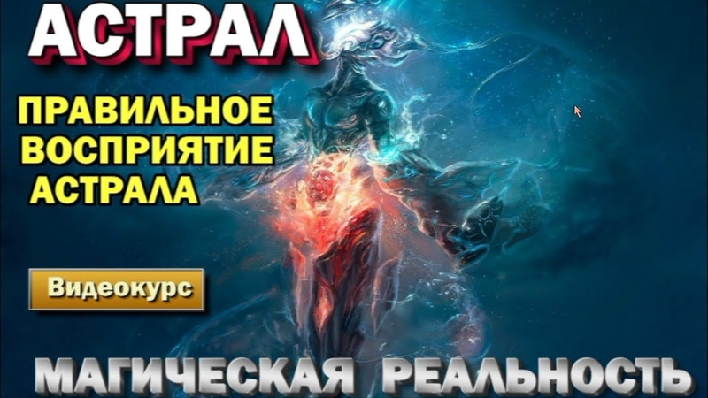 семинар Правильное восприятие Астрала Высшая магия Магическая реальность