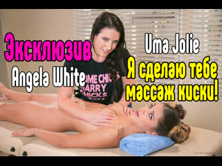 Angela white массаж секс измена сексом  [трах, all sex, porn, big tits , milf, инцест, порно blowjob brazzers секс анальное]