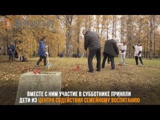 Александр Беглов и еще более 800 человек привели в порядок Пискаревское кладбище