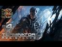 Terminator Resistance 4 Навстречу Буре Прохождение на русском Без комментариев