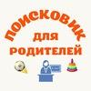 Клуб родителей Москвы и МО