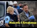 Убийства в Лотарингии детектив триллер криминал 2019 Франция