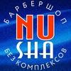 "NUsha | Барбершоп в стиле ""НЮ"""
