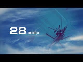День Армейской Авиации  2019 Вертолётчики !!!