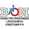 Общество инвалидов г.Красноярск (Советский р-н)